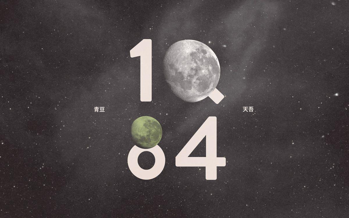 1Q84 – Livre 3, de Haruki Murakami (Belfond)